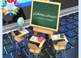 دبیرستان روشنگران