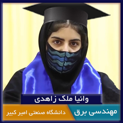 نخبگان دبیرستان دخترانه روشنگران