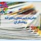 نشریه دبیرستان دخترانه روشنگران